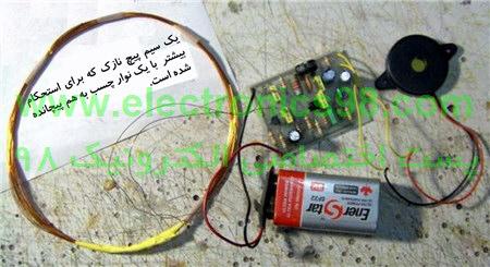 ساخت دستگاه فلزیاب BFO از نوع اسیلاتور فرکانس ضربه ای