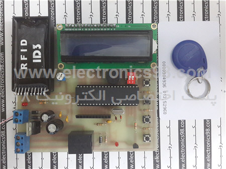 کیت آماده ساخت دربازکن RFID با ماژول RF01D و میکروکنترلر AVR