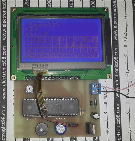 کیت آماده ماشین حساب مهندسی لمسی با LCD گرافیکی و AVR