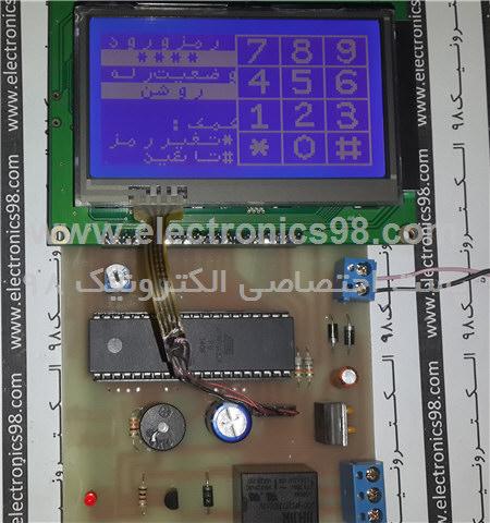 کیت آماده قفل رمزی تاچ اسکرین با LCD گرافیکی و میکروکنترلر AVR