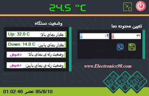 اندازه گیری و کنترل دما با قابلیت مانیتورینگ توسط کامپیوتر