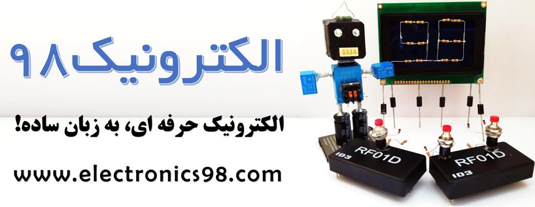 دانلود پروژه الکترونیک و میکروکنترلرهای ARM-AVR-PIC-8051-الکترونیک 98