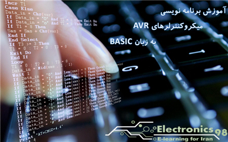 آموزش برنامه نویسی پیشرفته BASIC – پورت سریال UART