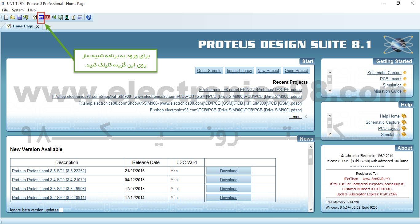 تصویر صفحه اصلی نرم افزار Proteus بعد از اجرا شدن