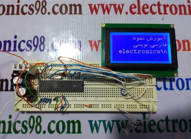 راه اندازی ال سی دی گرافیکی با AVR و نمایش فونت فارسی به زبان c