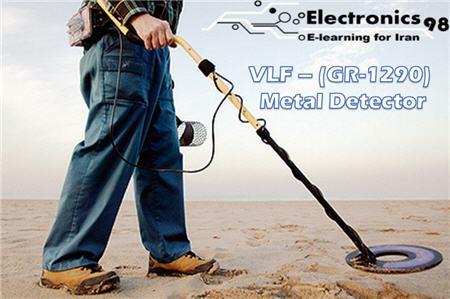 دانلود پروژه ساخت فلزیاب پیشرفته VLF مدل Metal Detector GR-1290