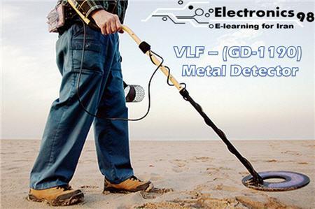 دانلود پروژه ساخت فلزیاب حرفه ای Metal Detector GD-1190