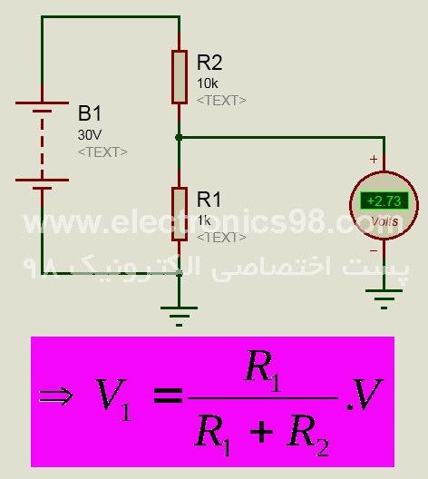 قانون تقسیم ولتاژ Voltage divider
