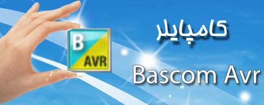 معرفی نرم افزار برنامه نویسی Bascom-AVR