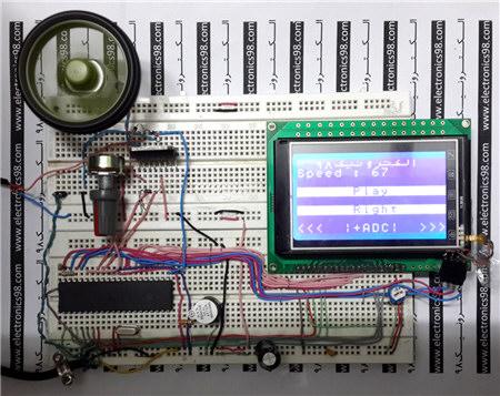 کنترل سرعت موتور DC توسط LCD گرافیکی و تاچ اسکرین