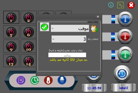 نرم افزار تحت ویندوز کنترل دستگاه هوشمند سازی با میکروکنترلر avr و ماژول gsm