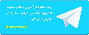 الکترونیک98 را در تلگرام دنبال کنید