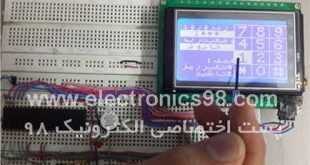touch-lock-with-avr