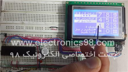 ساخت قفل رمزی تاچ اسکرین با LCD گرافیکی و میکروکنترلر AVR