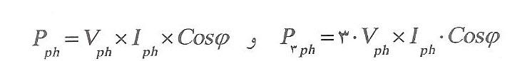 فرمول محاسبه توان یک فاز در سیستم جریان متناوب