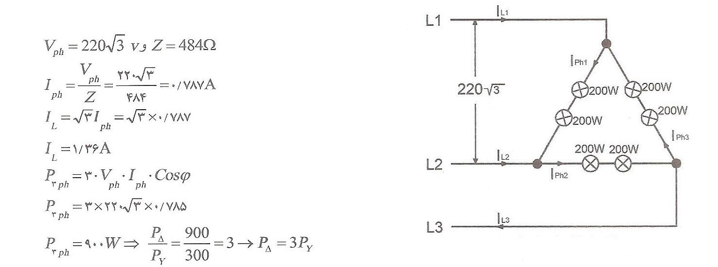 محاسبه توان مصرفی شش لامپ 200 وات 220 ولت در اتصال مثلث