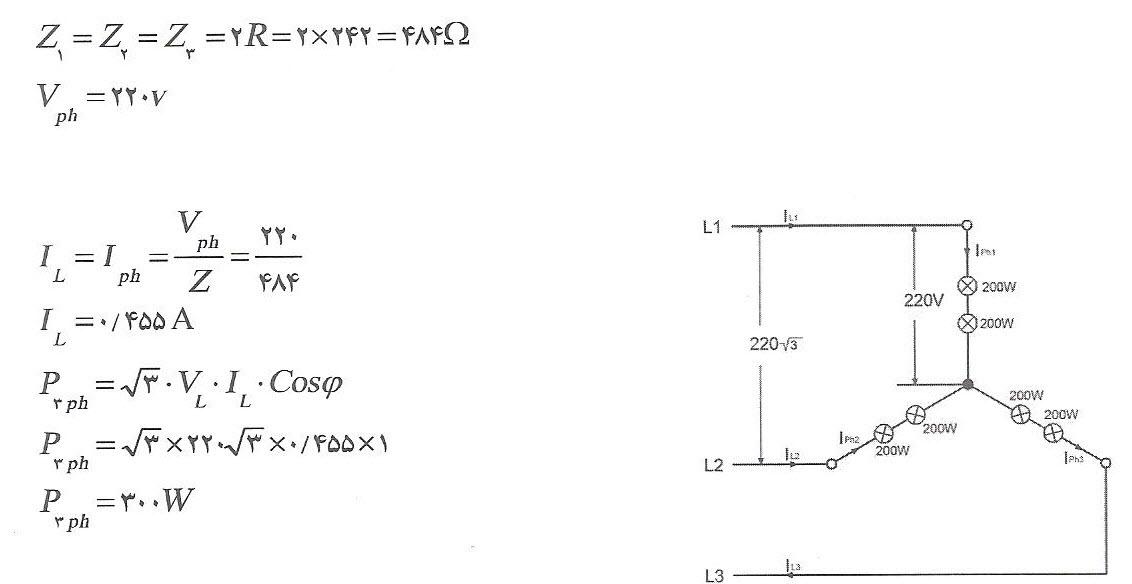 محاسبه توان مصرفی شش لامپ 200 وات 220 ولت در اتصال ستاره